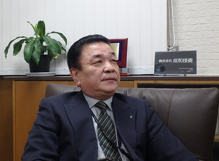 成和技術株式会社 代表取締役 佐々木 浩二